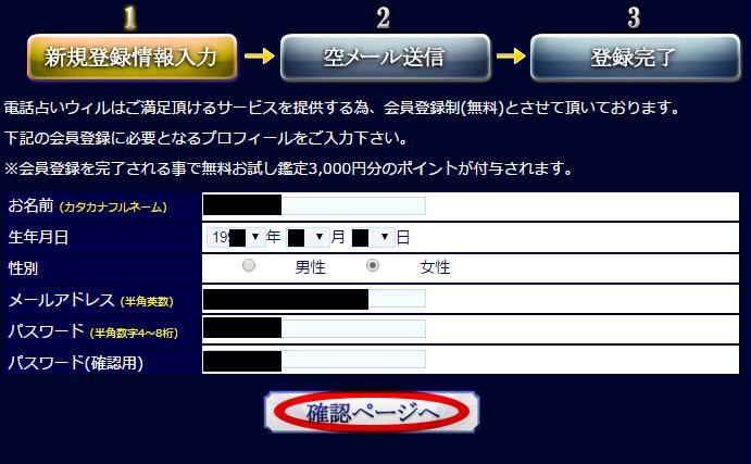 <% pageTitle %>&#8221; class=&#8221;gazouwaku&#8221;/><br /> 記入が終わったので、確認ページをクリックします!</p> <p><img src=